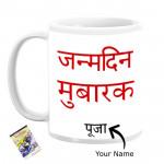 Janamdin Mubarak Personalized Mug & Card
